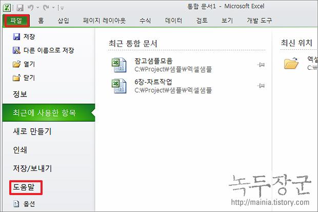 엑셀 Excel 오피스 제품별 버전 확인하는 방법
