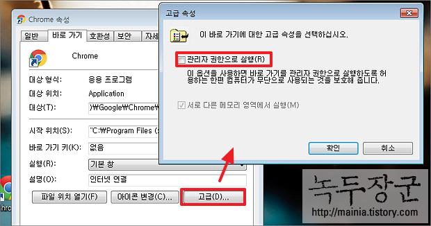 윈도우7 관리자 권한으로 프로그램을 실행하는 방법