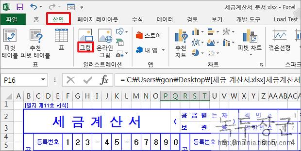 엑셀 Excel 서명을 위한 도장 투명하게 만들어서 삽입해 보자.