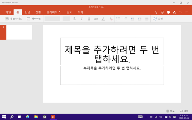 PowerPoint_Preview_Win10_9926_Miix2_007