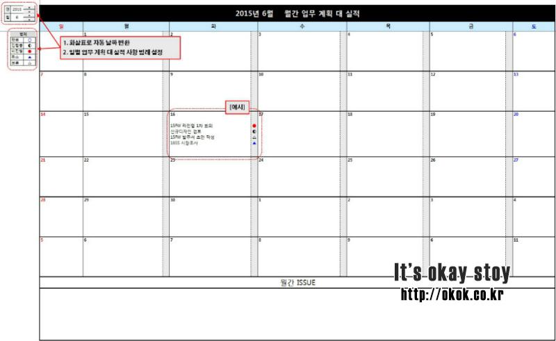 월간계획표
