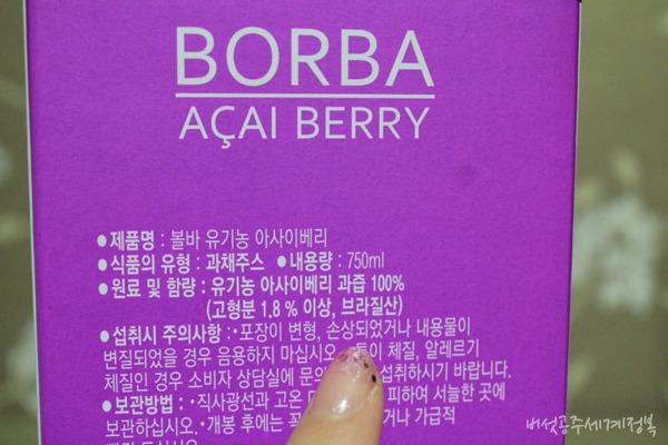 볼바(BORBA) 유기농 아사이베리 주스, 아사이베리 효능을 알고 마셔보니