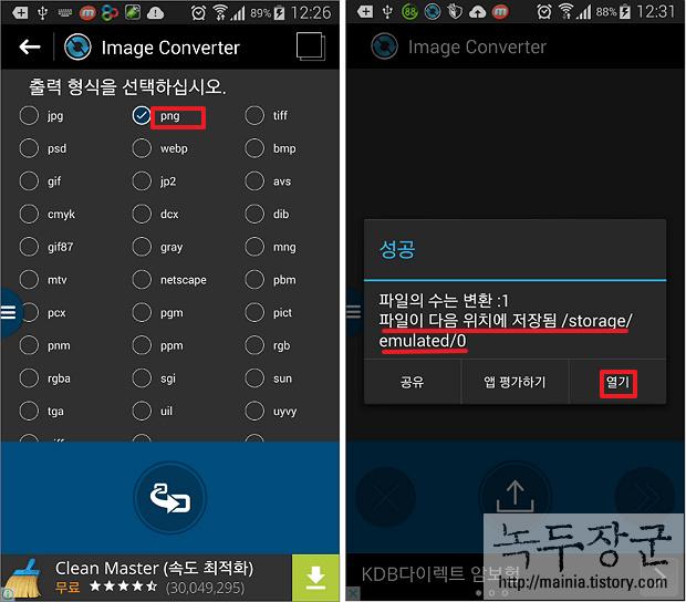 스마트폰 이미지, 사진 파일 변환하는 방법