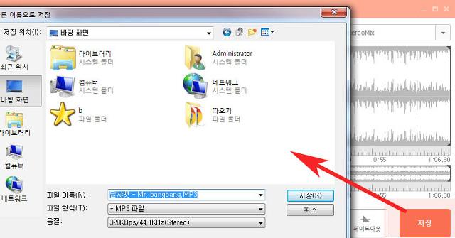 MP3 음악 파일 편집 자르기 방법