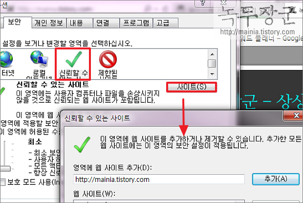 """인터넷 익스플로러 """"이 웹페이지에서 클립보드에 액세스할 수 있도록 허용하시겠습니까?"""" 메시지 창 해제하는 방법"""