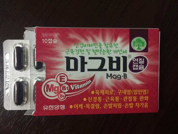 약국 마그네슘