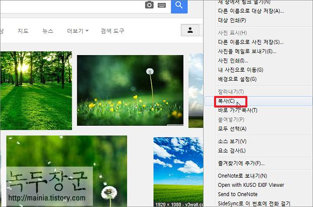 카카오톡(카톡) 캡처한 이미지 클립보드를 이용해서 쉽게 전송하기