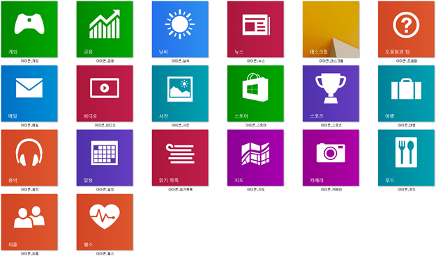 Windows8_default_apps