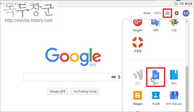 구글 문서 도구 글자수 체크하는 방법