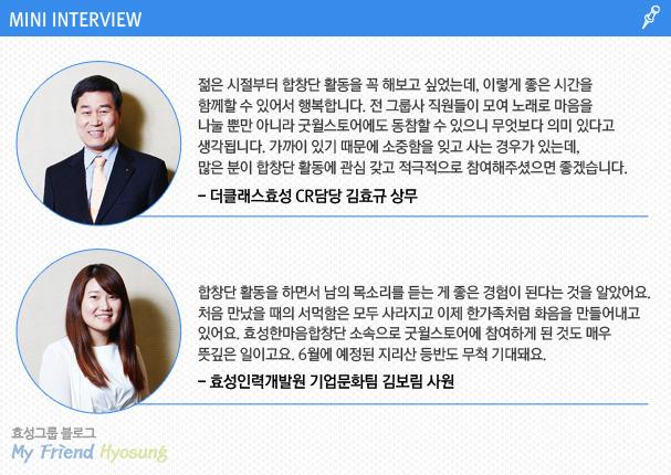 미니인터뷰, 김효규 상무, 김보림 사원