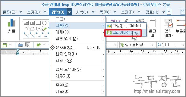 한컴오피스 한글 공유 클립아트 추가와 배너 만들기 – 한글 2014