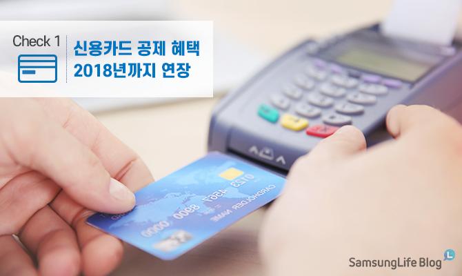 신용카드 공제 혜택 2018년까지 연장
