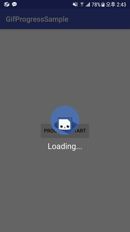 안드로이드/Android]GIF로 '로딩중' Dialog 띄우는 방법 - 박상권의 삽질