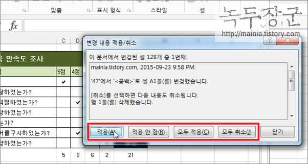 엑셀 Excel 시트 변경 내용 추적하기, 누가 언제 어느 부분 변경했는지 알아보기