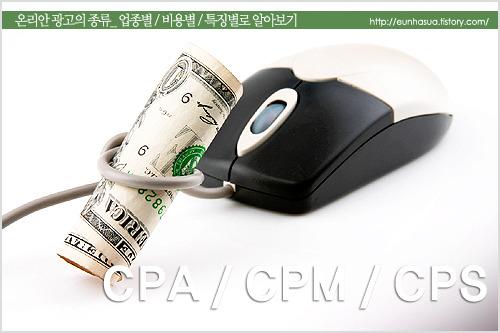 온라인광고종류_cpa