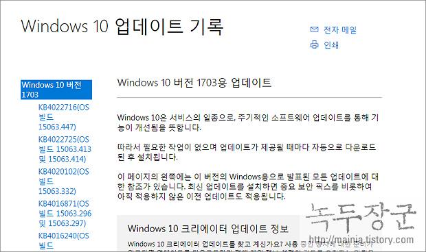 윈도우10 최신 버전으로 업그레이드 하는 방법