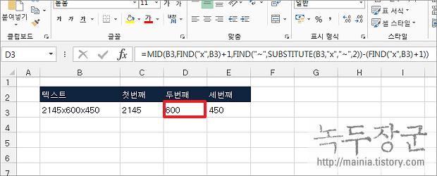 엑셀 Excel 텍스트 자르는 LEFT 함수 사용하는 방법