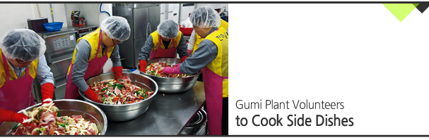 Gumi Plant Volunteers to Cook Side Dishes