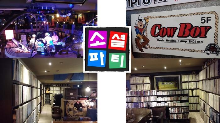 소셜파티 월요강좌 라이브 음악카페 카우보이 대전 대흥동