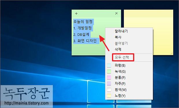 윈도우10 바탕화면 메모 어플 스티커 메모 사용하는 방법