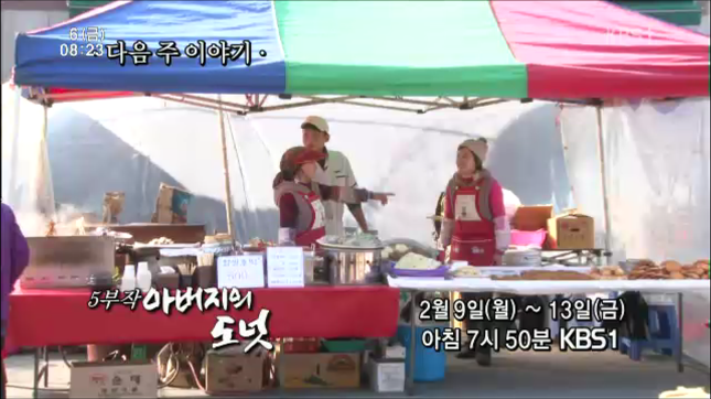 KBS 인간극장 아버지의 도넛