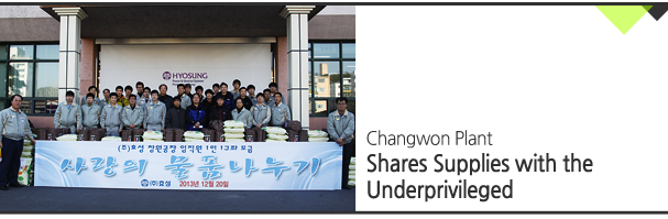 Changwon Plant Shares Supplies with the Underprivileged