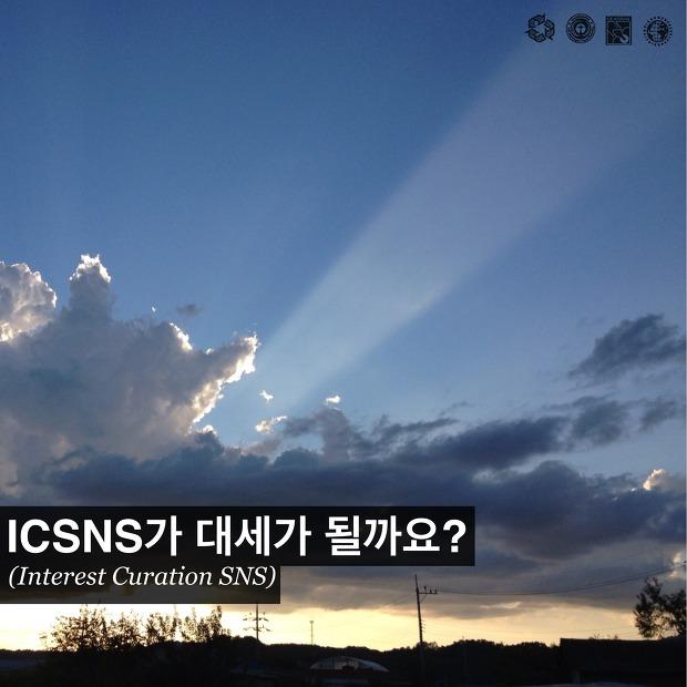 ICSNS(버티컬 SNS)가 대세가 될까요??