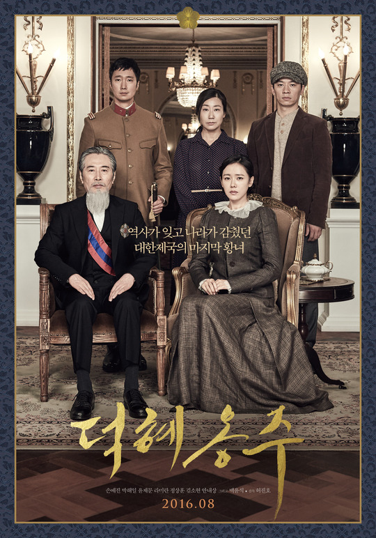 덕혜옹주 (the last princess 2016)