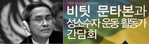 국제 인권 전문가 비팃 문타본과 한국 성소수자 운동 활동가 간담회