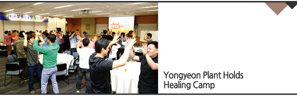 Yongyeon Plant Holds Healing Camp