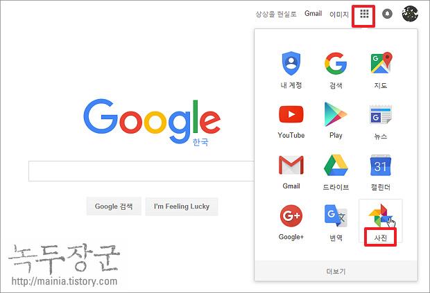 구글 포토 클라우드 서버 무제한 저장 가능으로 옵션 조절하는 방법