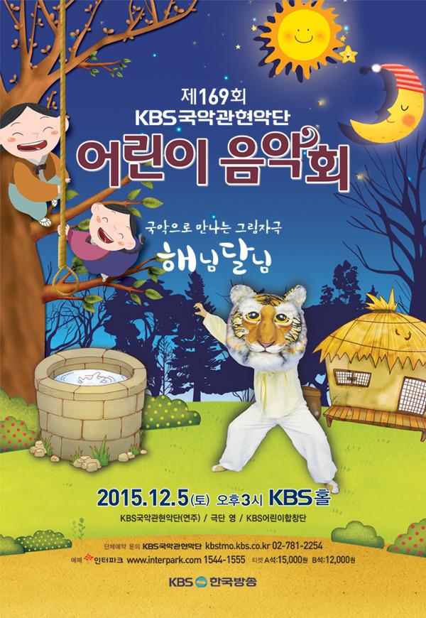 KBS국악관현악단
