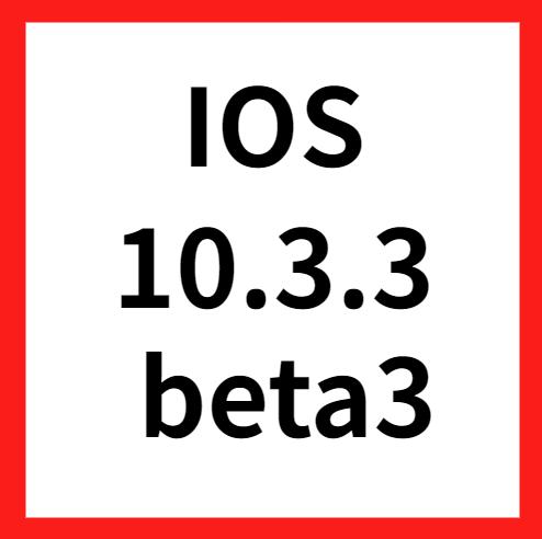 ios10.3.3 beta3