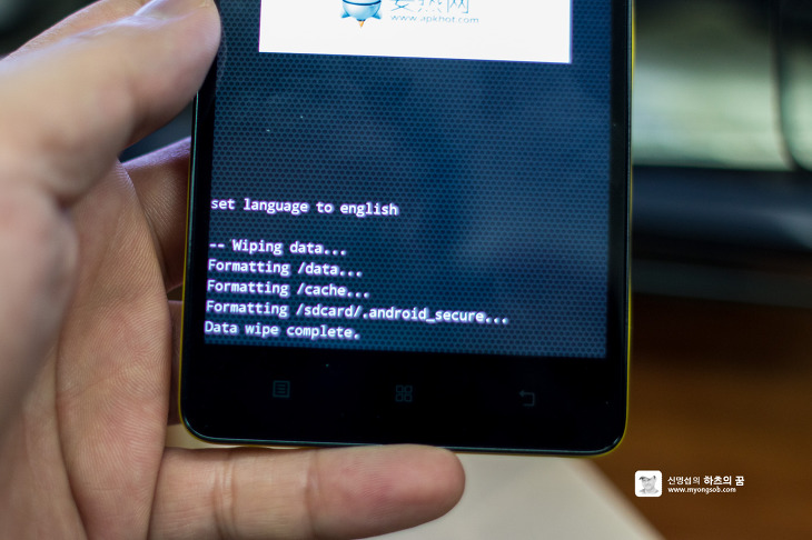 CyanogenMod(사이노젠모드) wip data/factory reset
