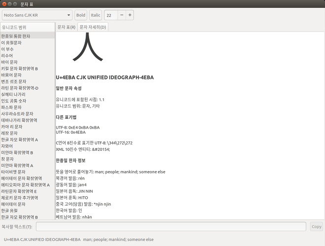 GNOME 문자표(gucharmap)  Screenshot