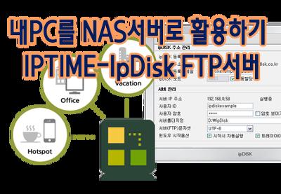 IPDISK_NAS서버_IPTIME_공유기_DDNS_IPDISKFTP_FTP서버_reddreams