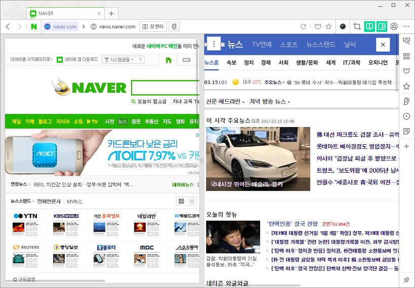 네이버 웨일브라우저 간단 사용기