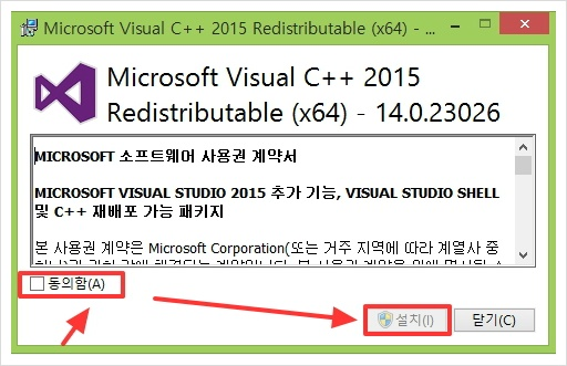 Microsoft Visual C++2015 Redistributable