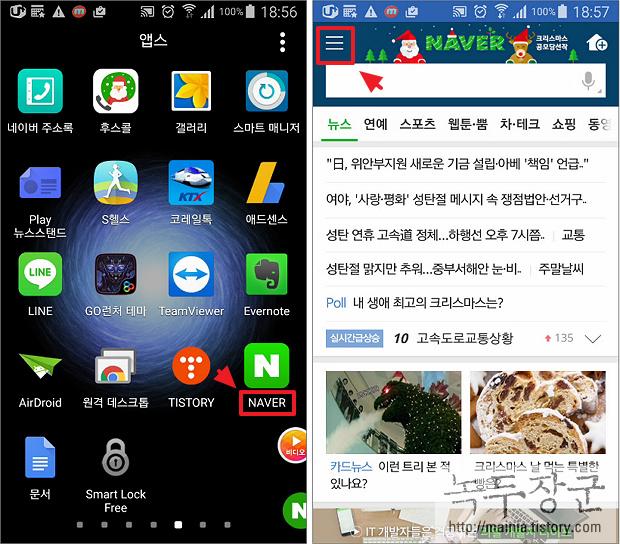스마트폰 네이버 클라우드 앱으로 파일 올리거나 다운로드 하는 방법