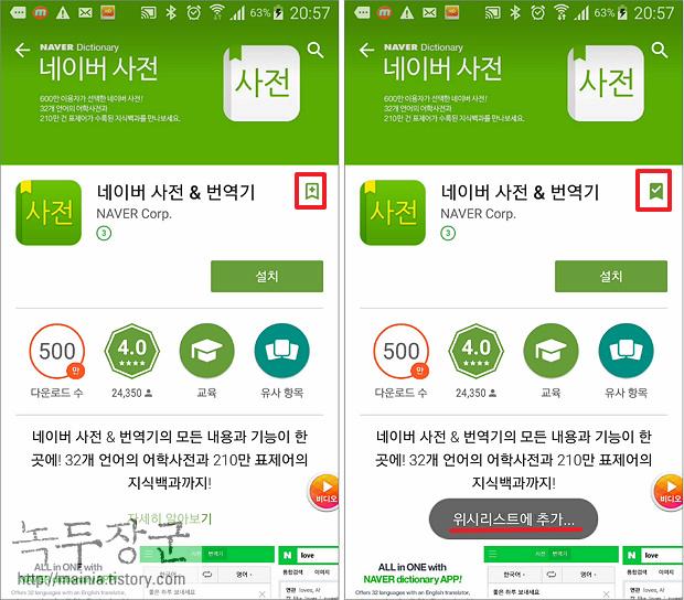 스마트폰 구글 플레이 스토어에서 설치한 앱 삭제와 내 위시리스트 보는 방법