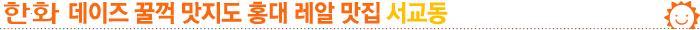 한화, 한화데이즈, 맛지도, 홍대, 맛집, 서교동