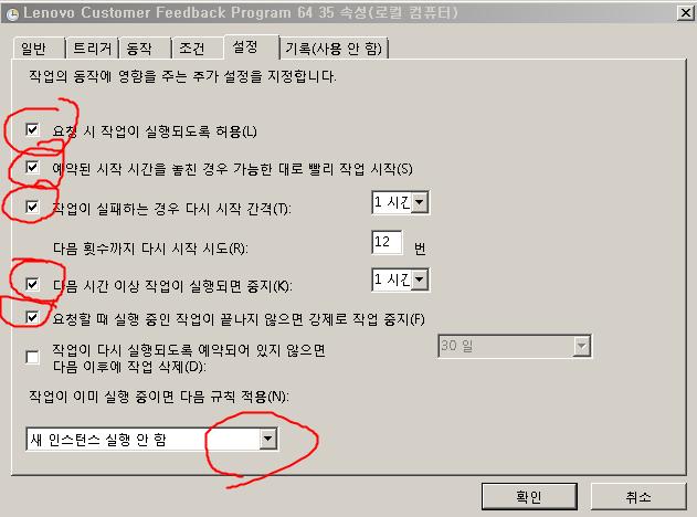 Lenovo Service 스케줄