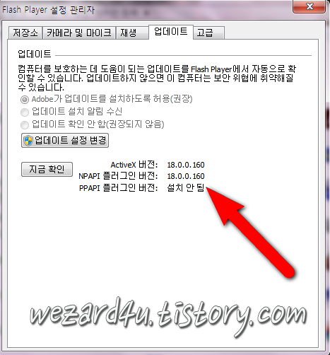 Adobe Flash Player 설정 관리자