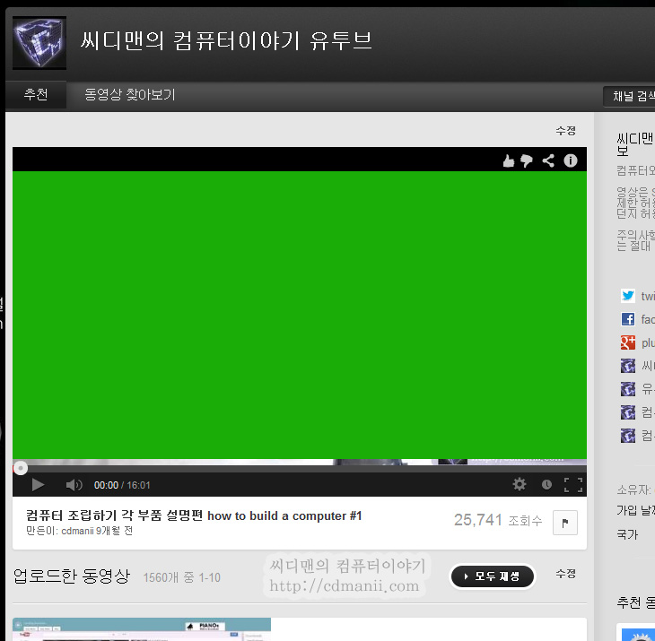 유튜브 화면 녹색, 유튜브 재생, 유튜브 문제, 유튜브 윈도우8, 윈도우8, 그래픽드라이버 업데이트, 소리만나오는, 소리만, IT, 재생, Youtube, 유튜브 녹색, 유튜브 소리만, 유투브 녹색, 녹색, Green, Ati, Nvidia, HD 4000,유튜브 화면 녹색으로 나오는 문제에 대한 해결방법을 설명 합니다. 그리고 이 외에도 화면은 검게 나오지 않고 소리만 나오는 현상도 이 방법으로 해결이 가능 합니다. 유튜브 화면 녹색으로 나와서 놀라셨거나 유튜브 재생이 잘 안되서 걱정하셨던 분들은 이방법으로 해결하시기 바랍니다. 제 경우에는 그래픽카드를 여러개를 꽂아놓고 테스트를 하다보니 Nvidia 드라이버랑 Ati 드라이버와 같이 설치되어있으면 이런 문제가 생기더군요. 즉 유튜브가 Adobe Player가 최신이 설치되어있음에도 불구하고 화면은 안나오고 음성만 나오는 현상이 있었습니다. 플래시 플레이어를 재설치하니 이번에는 화면이 녹색으로 나오네요. 해결방법은 의외로 간단해서 지금 사용하고 있는 그래픽카드와 관련 없는 그래픽드라이버를 삭제해주면 해결 됩니다. 또는 그래픽드라이버를 재설치해주는것으로 바로 해결이 보통 되죠.