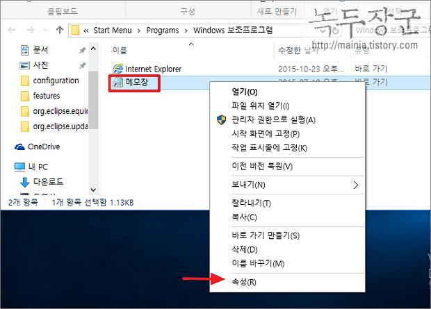 윈도우10 자주 사용하는 앱 단축키 설정 해보자.