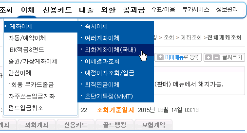 기업은행 인터넷뱅킹 외화계좌이체(국내) 선택 메뉴