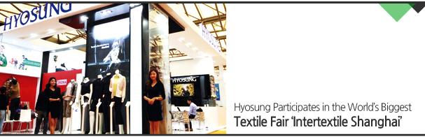Hyosung Participates in the World's Biggest Textile Fair 'Intertextile Shanghai'