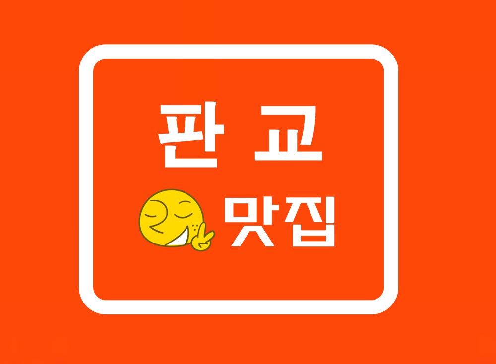 [분당 맛집]판교역 주변 맛집 모음