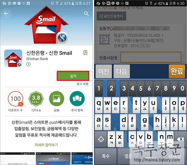 신한은행 입출금 통지 메시지 무료로 사용하는 방법