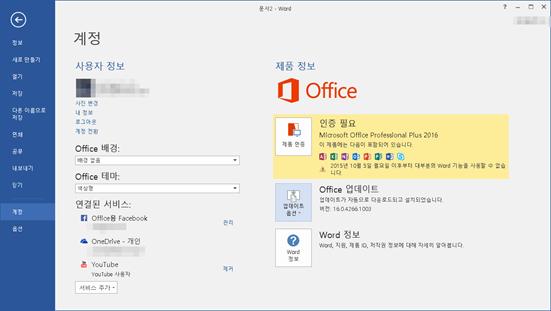 Code Dragon Microsoft Office 2016 제품키 변경하기 정품인증키 변경하기